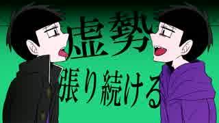 【手描き】ド/ッ/ペ/ル/押/し/問/答【おそ