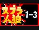 卍【スプラトゥーン実況者人狼】part1-3