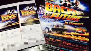 【Back to the Future in コンサート】デ