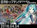 日刊トップテン!VOCALOID&something【日刊ぼかさん2016.04.04】