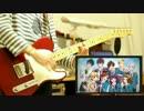 【HoneyWorks】 恋色に咲け 弾いてみた Guitar Cover 【水町涼】