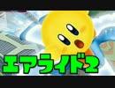【4人実況】カービィのエアライドでライドオォォォン!part2