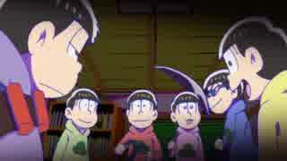【末松】トド松の十四松兄さんまとめ全話版