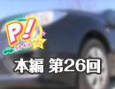 【第26回】高森奈津美のP!ットイン★ラジオ [ゲスト:大橋歩夕さん]