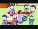 【おそ松さん人力】六つ子らが笑う頃に