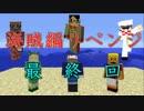 【Minecraft】ギスギスクラフト海賊編リベンジ最終回【マルチ実況プレイ】