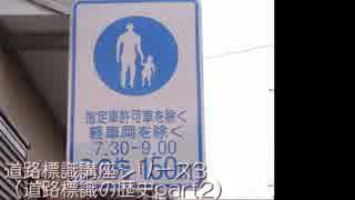 道路標識の歴史Part3【道路標識講座003】