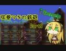 【テラリア】弦巻マキの銃砲テラリア Part9