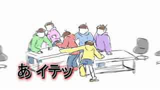 【手描き】六つ子の下.剋.上.コント【おそ