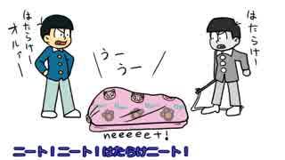 【おそ松さん人力/人力おそ松くん】チョロ松×さんで『働け!ニート』 thumbnail