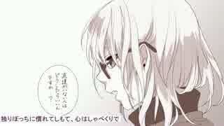 【関西弁と説明と台詞】恋色に咲け【たま