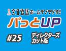 【#25】かな&あいりの文化放送ホームラン
