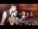 【PV】リスキーゲーム【小説版】