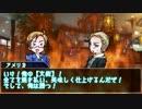 【APヘタリア】髭・眉・米・芋's で紅色の桜【シノビガミ】part2