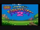 うんこ×布団『ミッキーとミニーのマジカルアドベンチャー2』 part1
