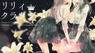 【初音ミク】リリィクラウン【オリジナル】