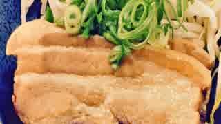 【これ食べたい】 チャーシュー・焼豚 / Roasted pork