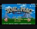 うんこちゃん×布団ちゃん『JOE&MAC戦え原始人』 part1