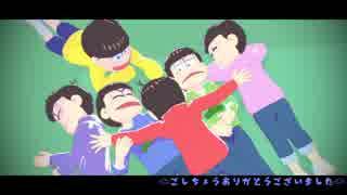 【MMDおそ松さん】六つ子で仲良くLOVE&JOY