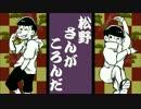 【おそ松さん】松野さんがころんだ【手描き】