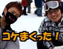 【旅行】スキー・スノボ旅行2016を楽しむわ02