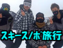 【旅行】スキー・スノボ旅行2016を楽しむわ01