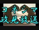 【我々議会】コネシマ政見放送【第一期】