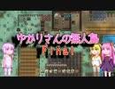 【ForsakenIsle】ゆかりさんの無人島Final