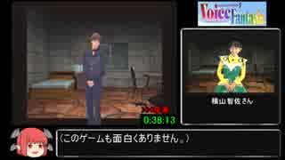 【SS】ボイスファンタジアRTA 2:22:03 part1