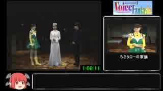 【SS】ボイスファンタジアRTA 2:22:03 part2