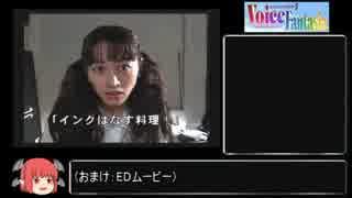 【SS】ボイスファンタジアRTA 2:22:03 part3