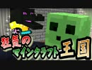 【協力実況】狂気のマインクラフト王国 Part35【Minecraft】