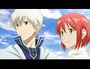 赤髪の白雪姫 2ndシーズン 第24話「そして物語、私の道」