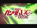 機動戦士ガンダムUC OP 「Into the Sky」FULI