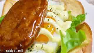 【これ食べたい】 ハンバーグと目玉焼き / Hamburger and fried egg