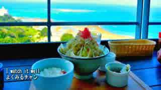 【これ食べたい】 沖縄の定食 / Set meal in Okinawa