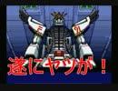 【祝25周年】SFCガンダムF91をガンダム好きが実況プレイ Part10