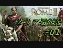 【R2TW】ガリア遠征記 #01【字幕プレイ】
