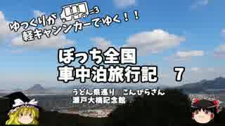【ゆっくり】車中泊旅行記 7 うどん県編 その3