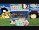 【ゆっくり実況】戦車道大作戦!、プレイします!.part3