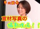 早川亜希動画#267≪宣材写真撮影風景!≫