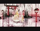 【MMD刀剣乱舞】凛として咲く花の如く【小狐丸/子狐丸】