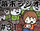 [会員専用]幕末ラジオ 第三十一回(ゾンビサバイバル枠)