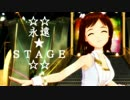 【im@s】☆☆永遠★STAGE☆☆