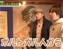 嵐・梅屋のスロッターズ☆ジャーニー #353