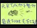 【マリオカート8】元RTAガチ勢が最速で1位をもぎ取るっその2!【実況】