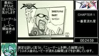 PS3版 エクストルーパーズ RTA 3時間56分0