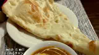 【これ食べたい】 ナンとインドカレー / Nan & Curry