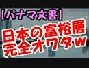 【パナマ文書】日本の全リストほぼ全てを特定!富裕層完全オワタww