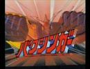 銀河烈風バクシンガーOP FULLVer「銀河烈風バクシンガー」